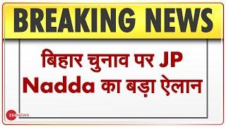 BJP की ज्यादा सीटें आने के बाद भी नितीश कुमार ही होंगे बिहार के CM : जे पी नड्डा