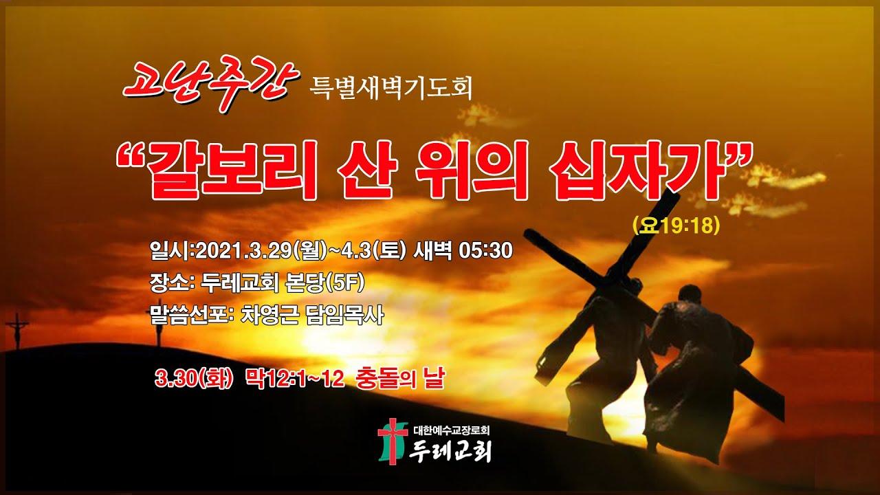 """2021년 3월 30일(화) 두레교회 """"고난주간 특별새벽기도회"""""""