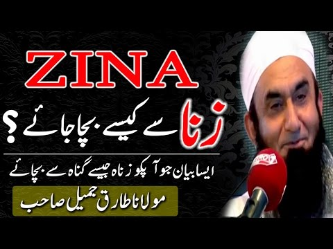 Thumbnail: How to Avoid Zina ? | Maulana Tariq Jameel Most Important Bayan for Girls & Boys