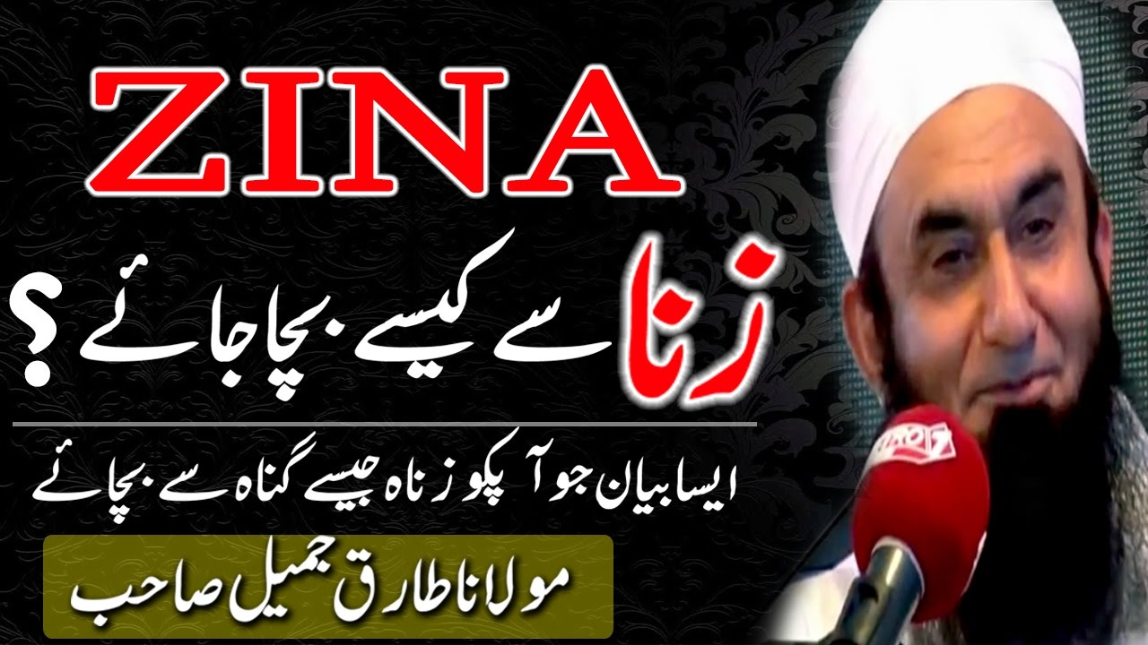 How to Avoid Zina ? | Maulana Tariq Jameel Most Important Bayan for Girls &  Boys