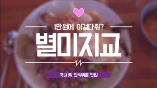 ♡양주맛집♡별미지교(한식뷔페 국내1위 맛집)