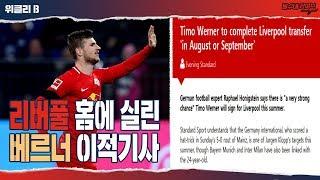 리버풀 공식 홈페이지에 올라온 베르너 이적 관련 기사 …
