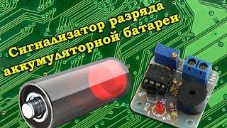 Сигнализатор разряда аккумуляторной батареи