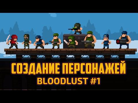 Bloodlust - Дневник разработки игры на Unity #1 - Создание персонажей в Фотошоп by Artalasky