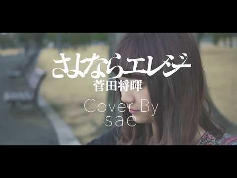 【女性版】さよならエレジー / 菅田将暉『ドラマ 《トドメの接吻》 主題歌』(sae cover)