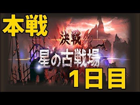 【グラブル】土古戦場 本戦1日目朝活配信!!