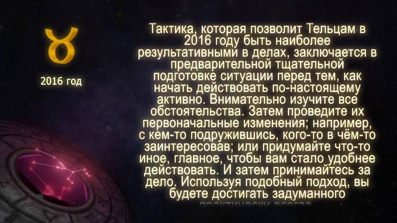 гороскоп тельцов на 2016 г #10