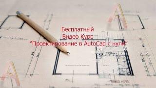 Презентация бесплатного видео курса: Проектирование в AutoCad с нуля