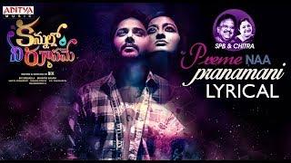 Premey Na Praanamani Lyrical | Kannullo Neeroopamey | Nandu,Tejashwini | SPB,Chitra,Saketh Komanduri