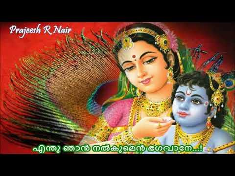 Enthu Njan Nalkumen Bhagavane...! Sreekrishna Devotional Song. (Prajeesh)