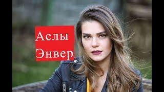 Аслы Энвер ЛИЧНАЯ ЖИЗНЬ сериал Невеста из Стамбула