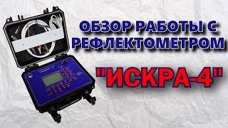 Рефлектометр ИСКРА-4 | Обзор работы с рефлектометром