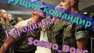 Орущий командир пародия на Sasha_ Bang