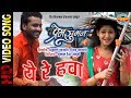 Ye Re Hawa - ये रे हवा | Prem Suman | CG Superhit Movie Song