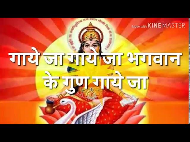 गाये जा गाये जा भगवान के गुण गाये जा  #Pragya_Geet