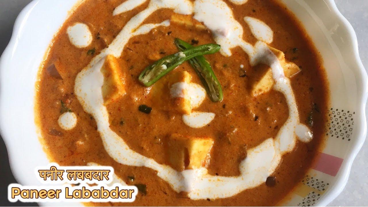 paneer lababdar restaurant style paneer paneer lababdar restaurant style paneer lababdar recipe paneer lababdar recipe food treat forumfinder Images