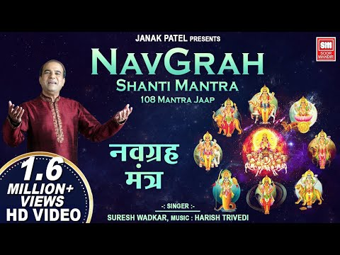 Navgrah Shanti Mantra (108 times) : Explained by Harish Bhimani : Powerful Mantra : Soormandir