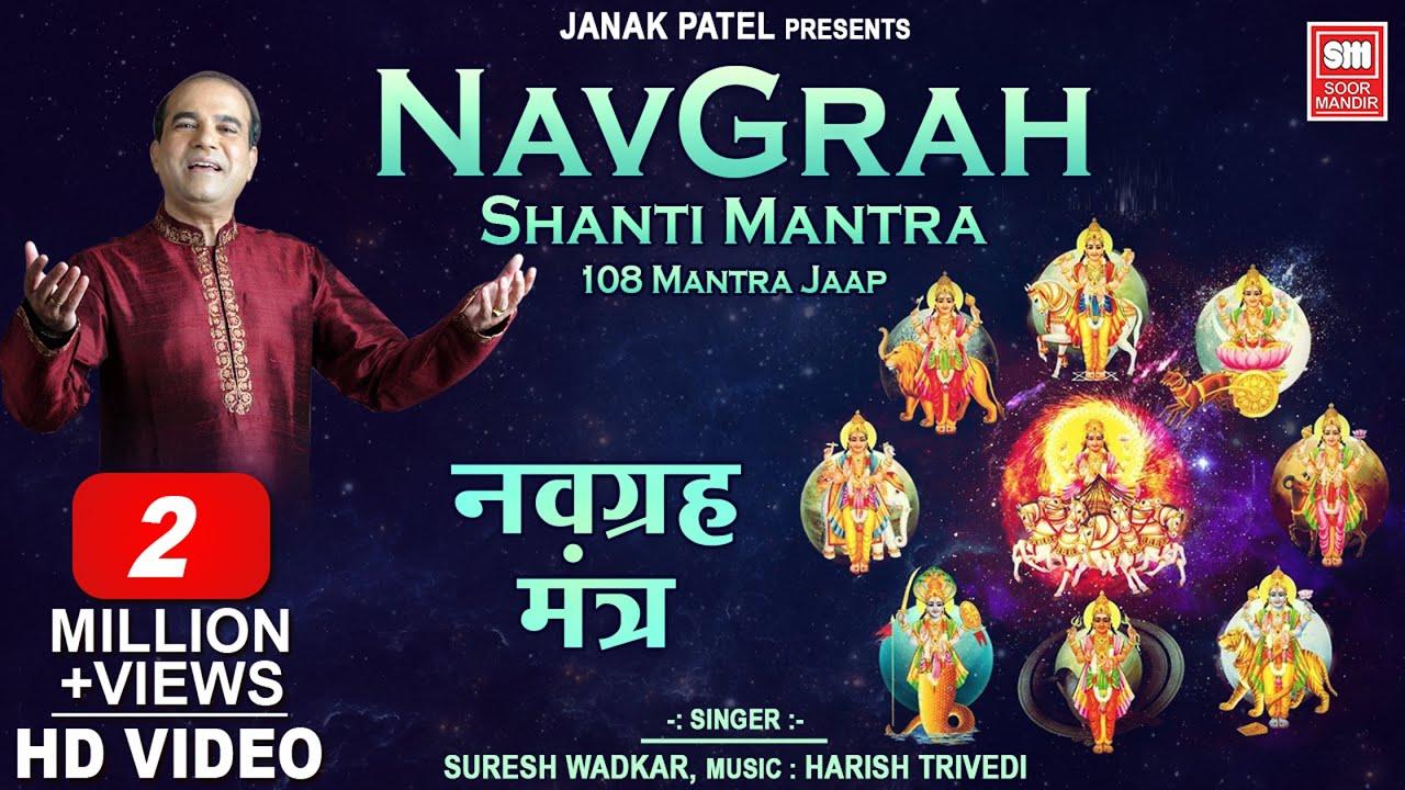 Navgrah Shanti Mantra 108 Times Explained By Harish Bhimani