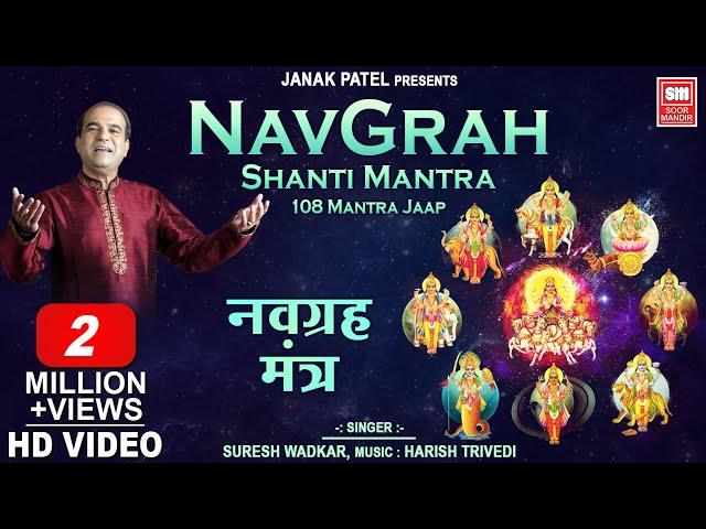 Navgrah Shanti Mantra (108 times) : Explained by Harish Bhimani : Powerful Mantra : Soormandir