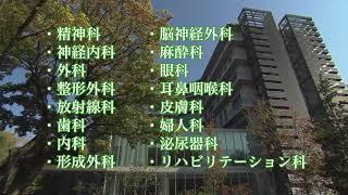都立松沢病院看護職員募集PR動画01病院概要(東京都病院経営本部)