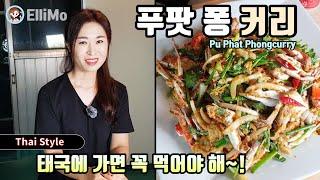 푸팟 퐁 커리 Pu phat phong curry/ 태…