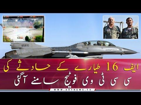 CCTV Footage Of The F-16 Plane Crash
