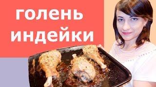 видео Голень индейки в духовке