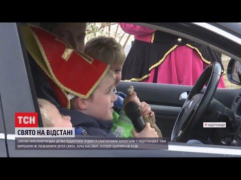 ТСН: Карантинне свято: у Нідерландах діти під'їжджають до Святого Миколая на авто, щоб отримати подарунок