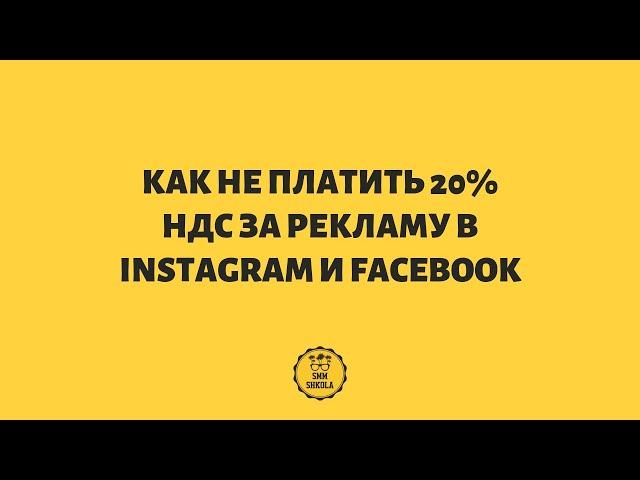 Как не платить налог 20% НДС за рекламу в Instagram и Facebook