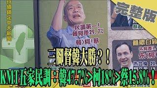 2019.07.15大政治大爆卦完整版(下) 三腳督韓大勝?! KMT五家民調:韓47.7%>柯18%>蔡15.8%!