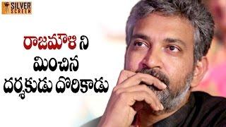 Krish Is 100 Times Better Than Rajamouli ? | Latest Telugu Cinema News
