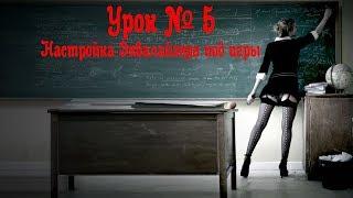 Урок№5 : Настройка Эквалайзера под игры