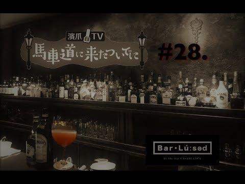 濱爪TV【馬車道に来たついでに】#28 Bar Lucid