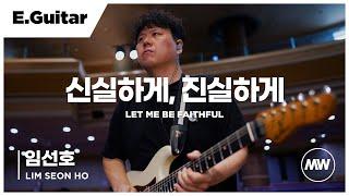 마커스워십 - [4K] 신실하게, 진실하게 | E.Guitar / 임선호 연주 | Let me be faithful