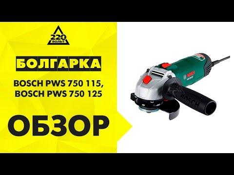 Електрически ъглошлайф BOSCH PWS 750 #iqyVvzrKqKI