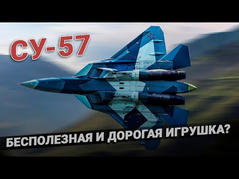 Истребитель Су 57 оказался бесполезной игрушкой. Разбор и демонстрация