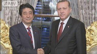 経済関係の一層強化で一致 日トルコ首脳会談(15/11/14)