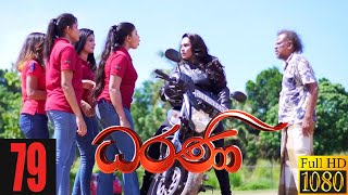Dharani | Episode 79 01st January 2021 Thumbnail