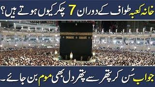 Natural and Amazing Facts About Khana Kaba | Saudi Arabia facts | Amazing Truth of Khanakaba | Urdu