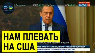 СРОЧНОЕ заявление Лаврова: Нам ПЛЕВАТЬ на запрет США