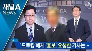 드루킹에 '홍보' 요청한 김경수…기사 내용은?