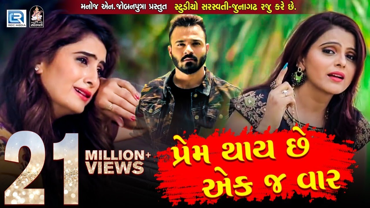 Download KAJAL MAHERIYA - Prem Thai Chhe Ekj Vaar   New Gujarati Song 2018   Full HD VIDEO   RDC Gujarati