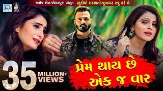 KAJAL MAHERIYA - Prem Thai Chhe Ekj Vaar | New Gujarati Song 2018 | Full HD VIDEO | RDC Gujarati