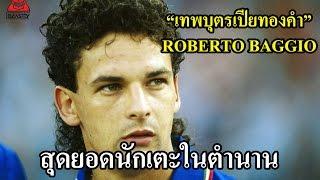 """สุดยอดนักเตะในตำนาน  """"เทพบุตรเปียทองคำ"""" Roberto Baggio"""