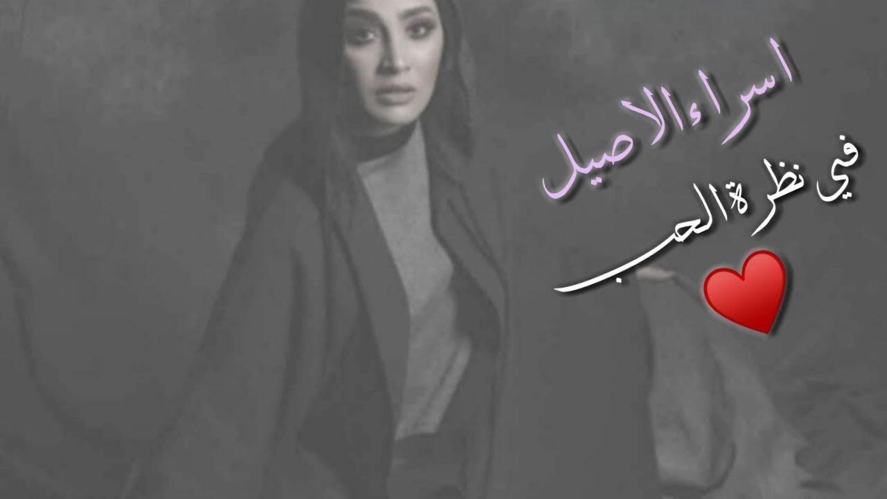 في نظرة الحب اسرا الاصيل مقاطع حب حالات واتس اب أغاني عراقية اللعشاق 2019 بدون حقوق تحميل