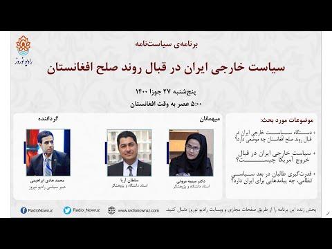 گفتگوی ویژه   سیاست خارجی ایران در قبال روند صلح
