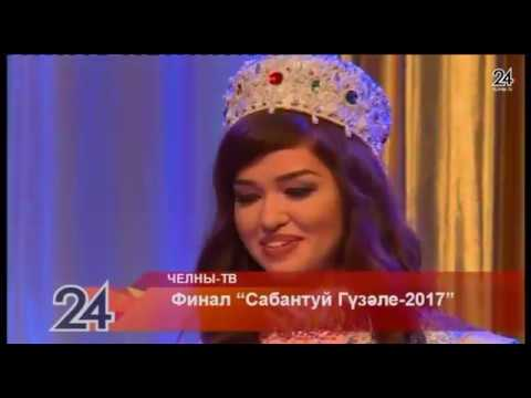 Финал «Сабантуй Гүзеле-2017»