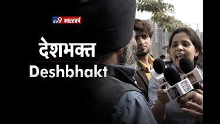 Deshbhakt   a short film   Tv9 Bharatvarsh   #AaoDeshBadlen