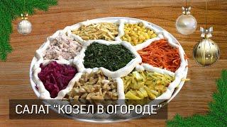 Салат «Козел в огороде». Очень вкусный и полезный салат на праздничный стол!