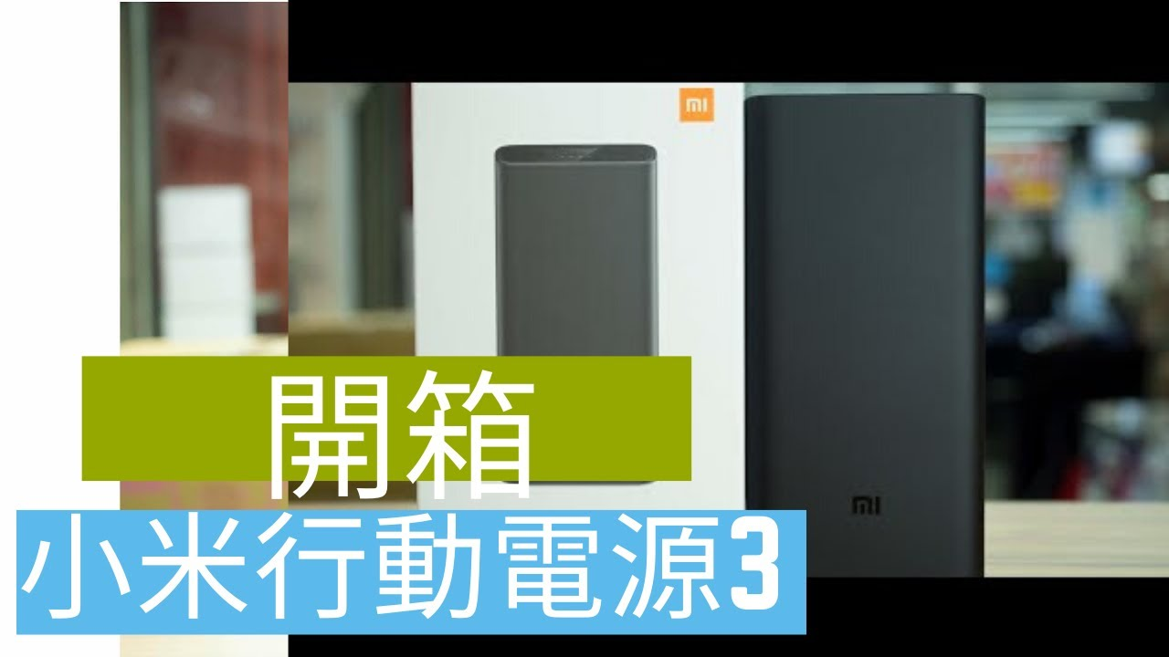 20000 小米行動電源3 高配版 power bank Mi 基本功能簡單介紹 開箱 試用 unbox - YouTube